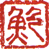 Pao Chinese character / chop / seal
